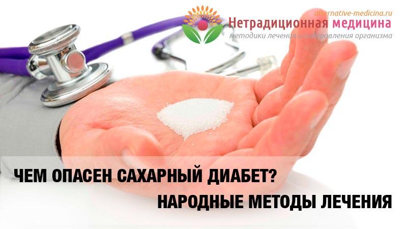 Нетрадиционные методы лечения сахарного диабета 2