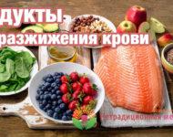 Миниатюра к статье Какие продукты разжижают густую кровь - топ самых эффективных