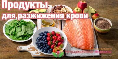 Миниатюра к статье Какие продукты разжижают густую кровь — топ самых эффективных