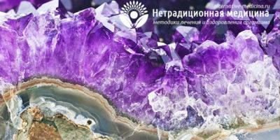 Миниатюра к статье Аметист — все про уникальные лечебные и магические свойства драгоценного камня