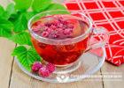 Миниатюра к статье Малиновый чай — полезные свойства и секреты приготовления ароматного напитка