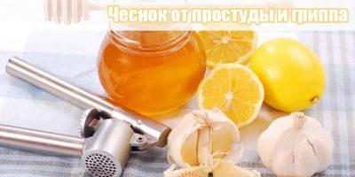 Миниатюра к статье Как применять чеснок при простуде правильно и эффективно — полезные рецепты