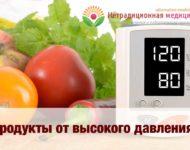 Миниатюра к статье Какие продукты понижают артериальное давление - топ самых эффективных!