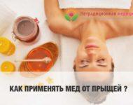 Миниатюра к статье Как применять мед от прыщей на лице -  эффективные  рецепты