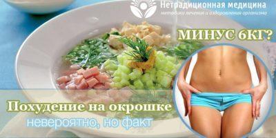 Миниатюра к статье Как похудеть на окрошке — секреты летней и вкусной диеты