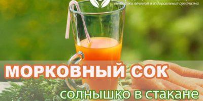 Миниатюра к статье А в чем польза морковного сока для нашего здоровья?