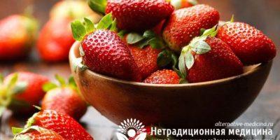 Миниатюра к статье Клубника — полезные свойства ароматной ягоды для нашего здоровья
