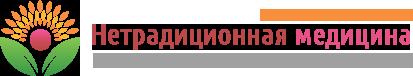 Логотип сайта Нетрадиционная медицина