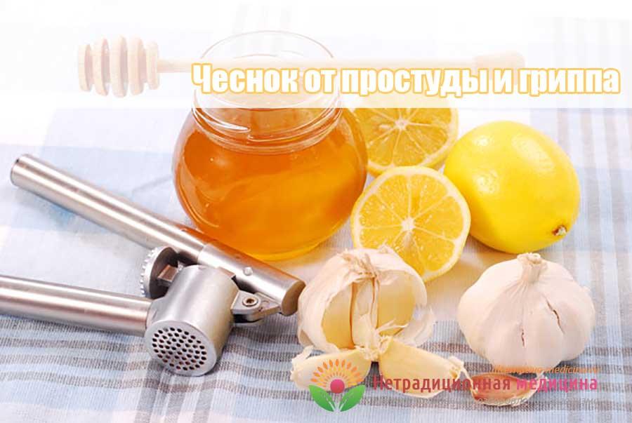 Чеснок против гриппа и простуды