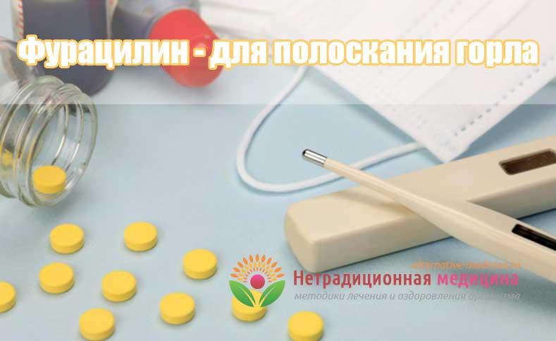 Лечение цистита с помощью Фурацилина правила применения