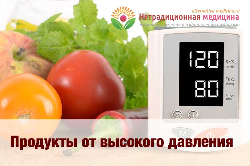 15 основных продуктов понижающих давление человека