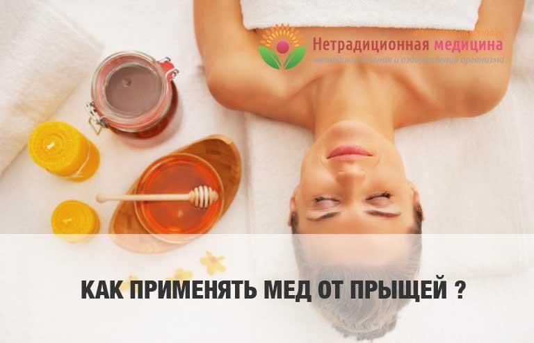 Маска из меда для лица от прыщей  рецепты и применение