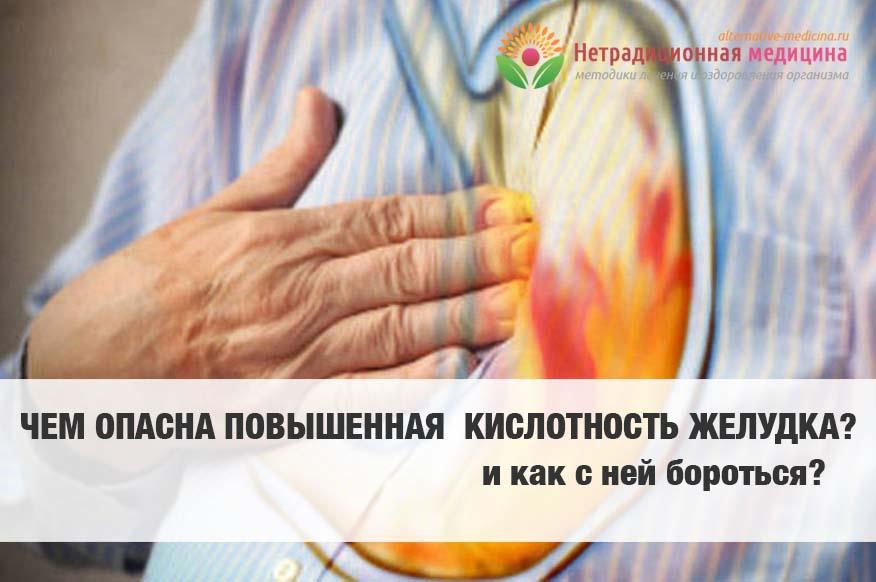повышенная кислотность и рак желудка