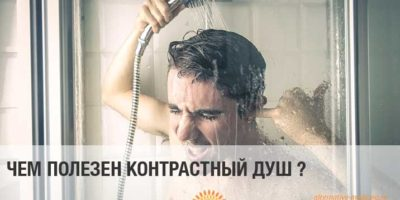 Миниатюра к статье Как применять контрастный душ правильно и безопасно?