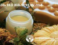 Миниатюра к статье Эффективная мазь календулы с витамином а для пяток - рецепт и применение