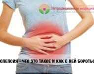 Миниатюра к статье Диспепсия желудка и кишечника - что это такое и как с этим бороться?