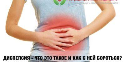 Миниатюра к статье Диспепсия желудка и кишечника – что это такое и как с этим бороться?
