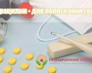 Миниатюра к статье Фурацилин для полоскания горла - раствор фурацилина для полоскания горла
