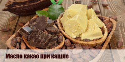 Миниатюра к статье Масло какао от простуды и кашля  – секреты эффективного применения
