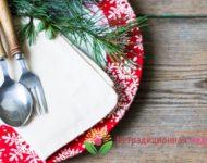 Миниатюра к статье Как праздновать Новый год во время Рождественского поста?