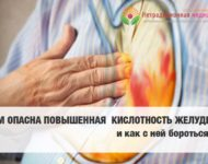 Миниатюра к статье Чем опасна повышенная кислотность желудка и как с ней бороться?