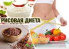 Миниатюра к статье Рисовая диета для похудения – результаты, отзывы, меню, варианты, правила