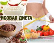 Миниатюра к статье Рисовая диета для похудения - результаты, отзывы, меню, варианты, правила
